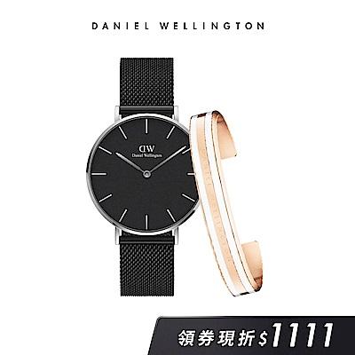 DW 禮盒 官方旗艦店 36mm寂靜黑米蘭錶+經典手鐲(四色任選)(編號20)