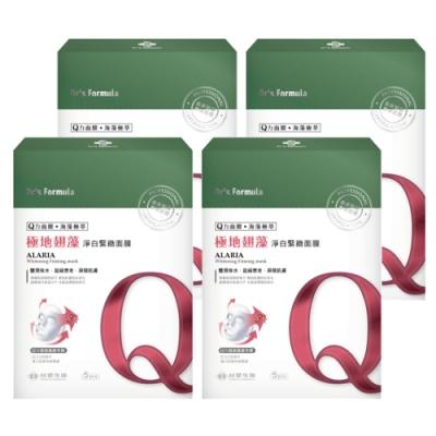 台塑生醫Dr's Formula極地翅藻淨白緊緻面膜(5片裝)*4盒入
