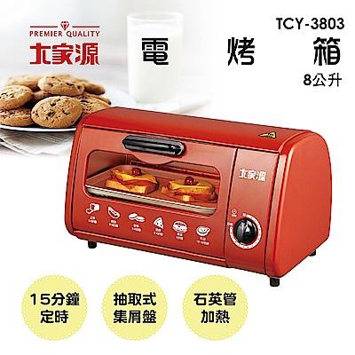 大家源8L電烤箱(TCY-3803)