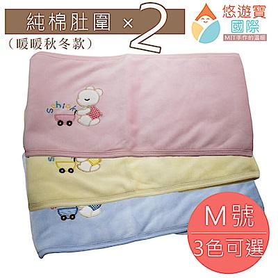 【悠遊寶國際】鋪棉保暖肚圍 M-2入(3色可選)