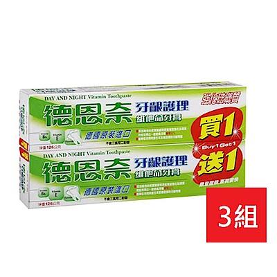 (買一送一)德恩奈 牙齦護理牙膏126gx3入(共6入)