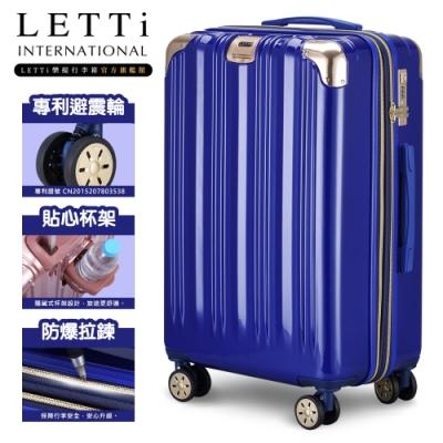 LETTi 凜冽光華 26吋鏡面紋拉鍊行李箱 (寶石藍)