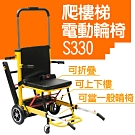 Suniwin尚耘爬樓梯電動輪椅S330/履帶式爬梯機/老人上下樓梯輔具/摺疊全自動爬樓車