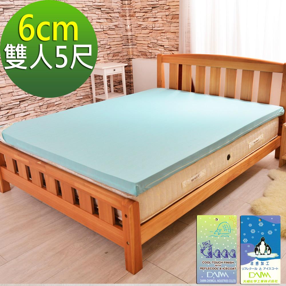 (特談商品) 雙人5尺-LooCa日本大和涼感6cm記憶床墊