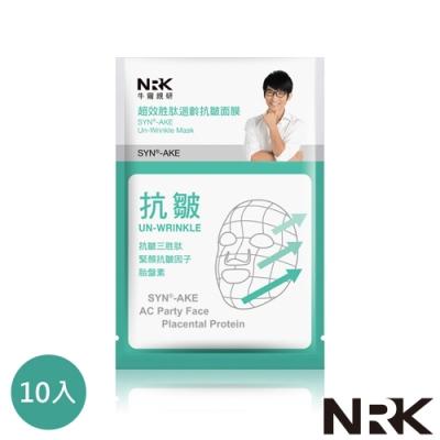 NRK 牛爾【任2件5折起】超效胜肽迴齡抗皺面膜 10入