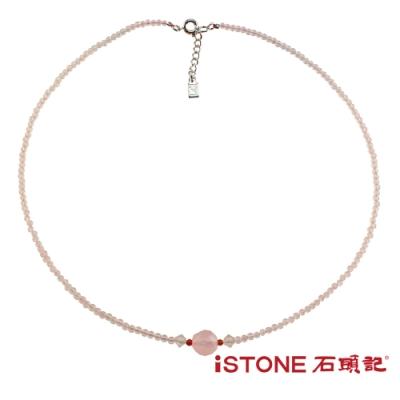 石頭記 粉水晶項鍊-微甜夏戀