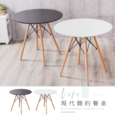 Abel-現代簡約80cm圓形餐桌/休閒桌-80x80x73cm