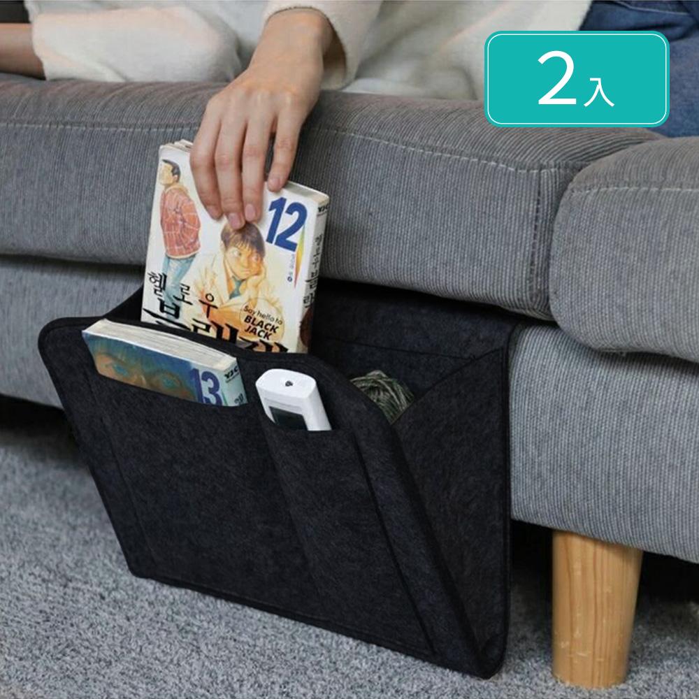 【家適帝】極簡風-床沙發側邊收納袋 2入