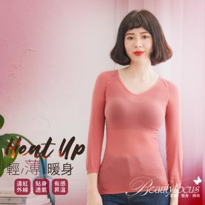 BeautyFocus 遠紅外線輕薄暖隱形內搭衣(玫瑰粉)