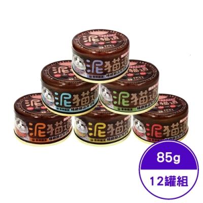 JOY喜樂寵宴-泥貓道之極致醇品肉泥罐系列 85g (12罐組)