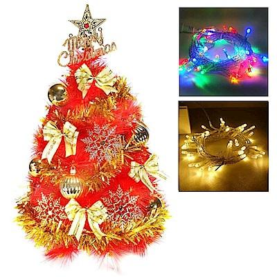 摩達客 2尺(60cm)特級紅色松針葉聖誕樹(金色系配件+LED50燈插電式燈串)
