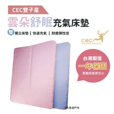 【CEC】雙子星雲朵舒眠充氣床墊