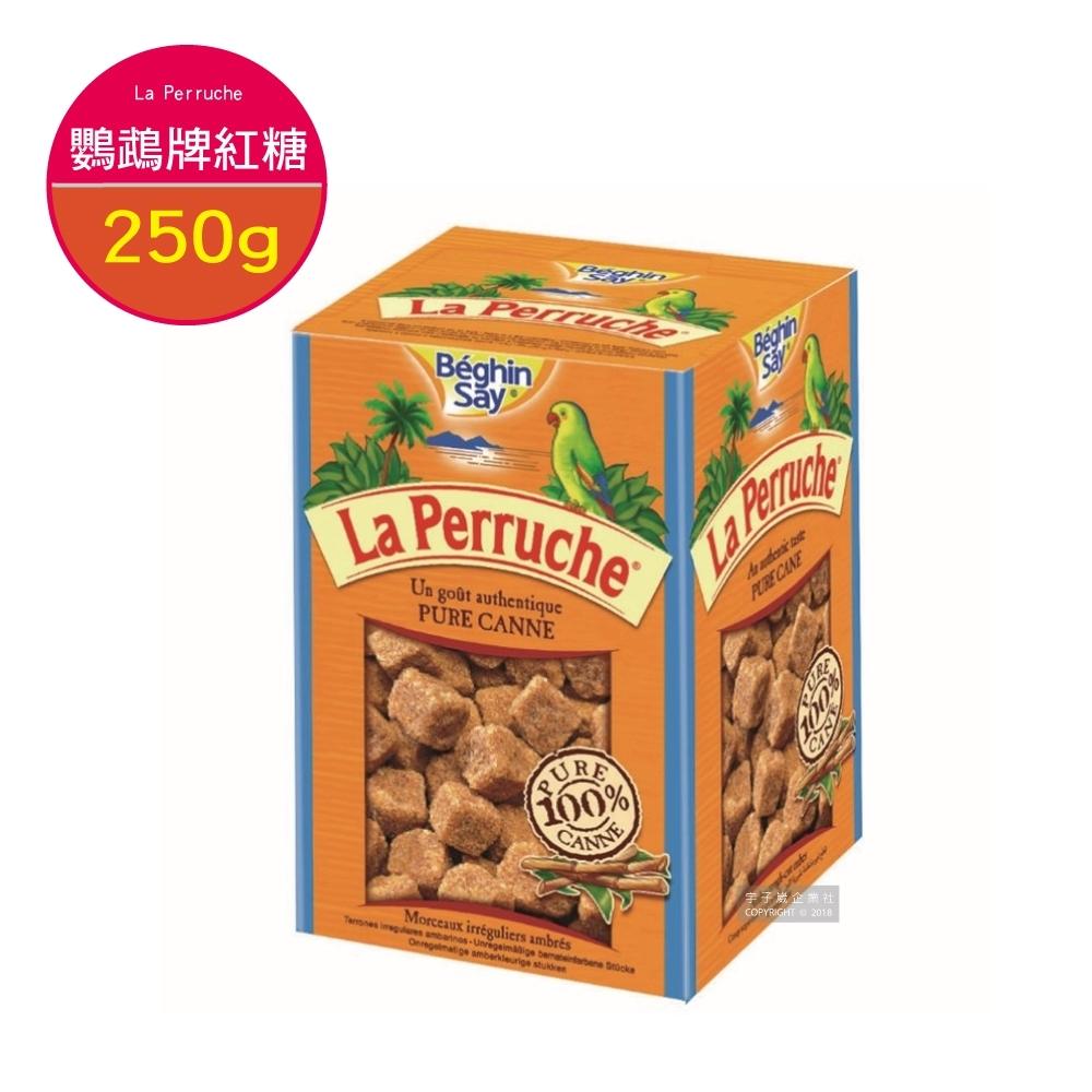 法國LA PERRUCHE鸚鵡牌蔗糖黃方糖 琥珀紅糖 250g/盒
