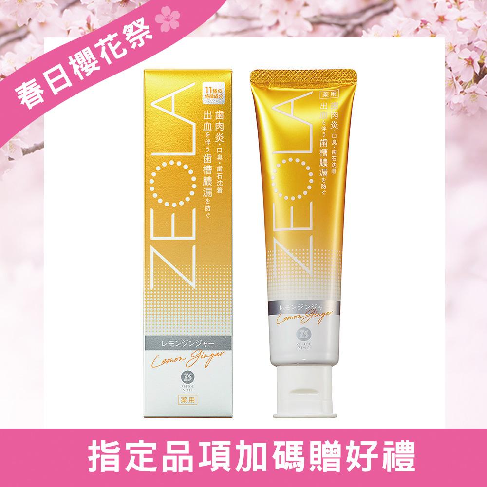 日本 Zettoc ZEOLA 閃亮全效牙膏-檸檬香 100g