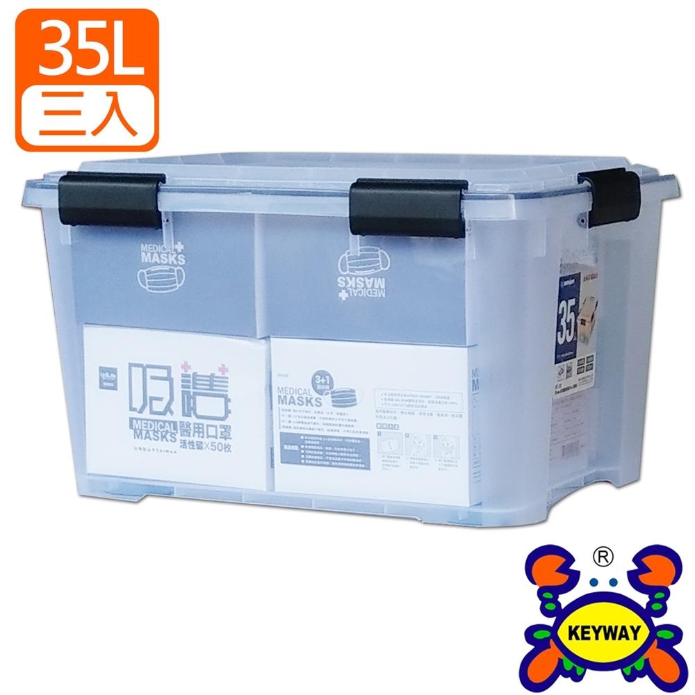 [KEYWAY]Fine防潮整理箱35L(附輪)(三入組)