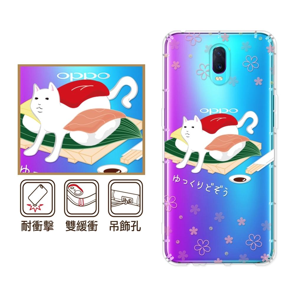 反骨創意 OPPO R系列 彩繪防摔手機殼-貓氏料理-沙西咪