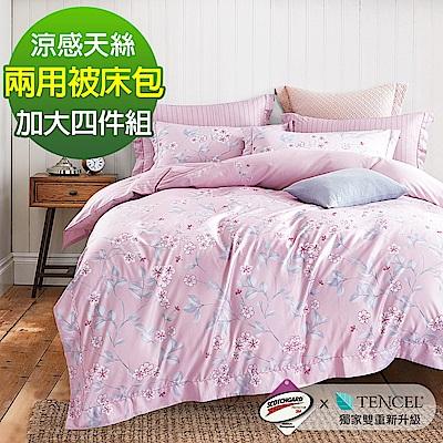 Ania Casa 雲影枝葉 涼感天絲 採用3M吸溼排汗專利 加大鋪棉兩用被床包組