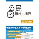 公民搶分小法典(初等、五等、鐵路佐級適用)(五版)(L009B19-1)