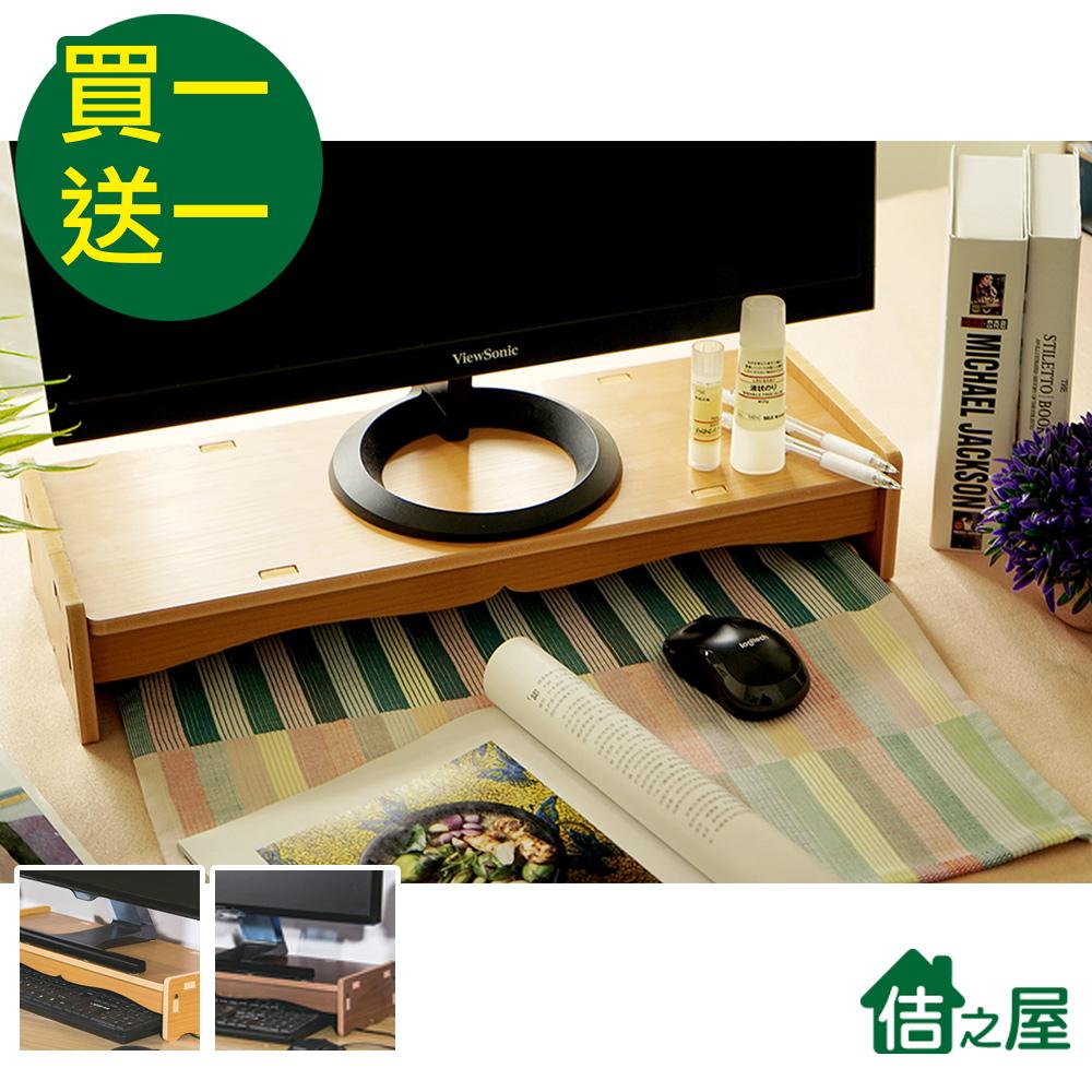 [買一送一]佶之屋 DIY簡約加厚木塑多功能電腦螢幕架 共2入