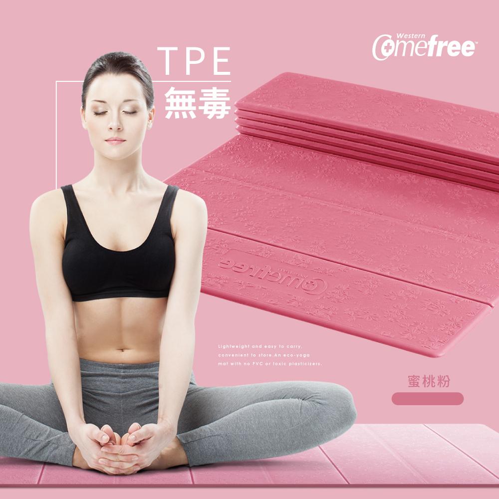 Comefree 羽量級TPE 摺疊瑜珈墊-蜜桃粉(快速到貨)