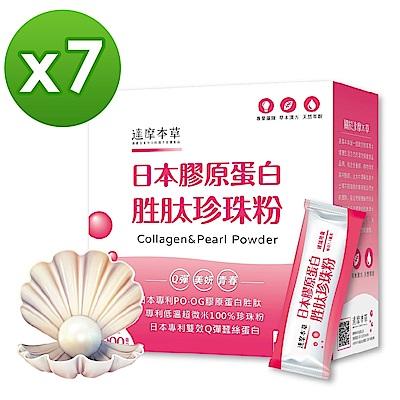 【達摩本草】日本膠原蛋白胜肽珍珠粉x7盒15包/盒 (7.5克/包)