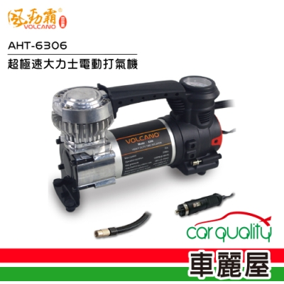 【VOLCANO 風勁霸】超極速大力士電動打氣機 AHT-6306