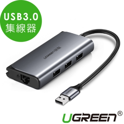 綠聯 USB3.0集線器 3 Ports USB 3.0+RJ45 Gigabit