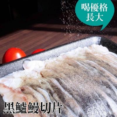 台江漁人港‧台江黑鱸鰻切片(300g/包,共2包)