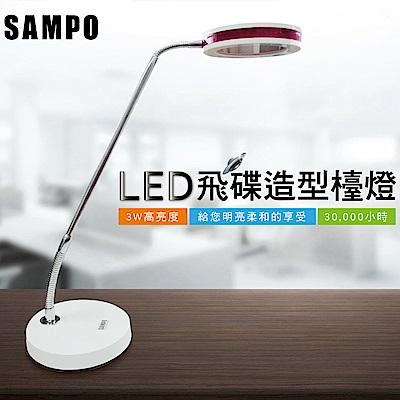 SAMPO 聲寶LED飛碟造型檯燈 LH-U1206EL[快]
