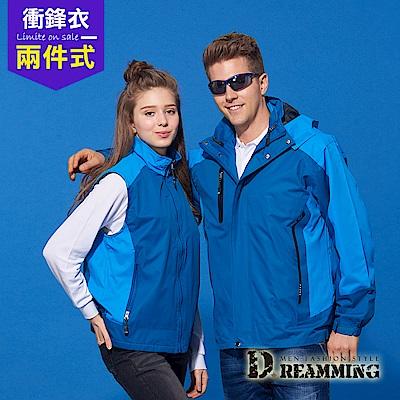 Dreamming 戶外機能防風雨保暖三穿連帽衝鋒外套-彩藍