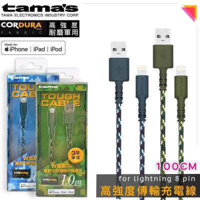 Tama 日本品牌 Apple MFI認證 CORDURA材質 高強度傳輸充電線
