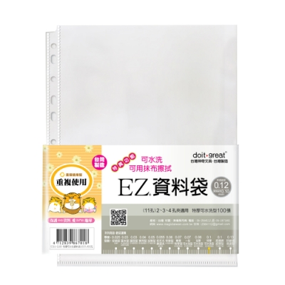 doit-great EZ防滑資料袋 11孔特厚可水洗型100張