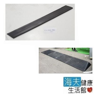 海夫健康生活館 斜坡板專家 門檻前斜坡磚 輕型可攜帶式 橡膠製 高1.2公分x11.5公分