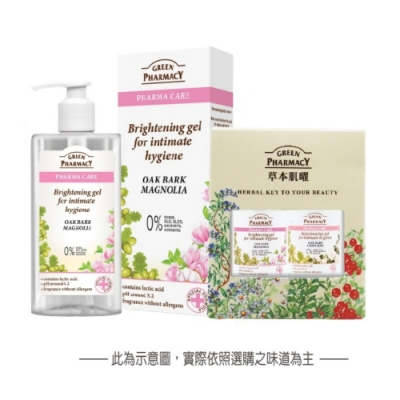 Green Pharmacy 草本肌曜限定版私密潔膚露300ml 贈私密露旅行組