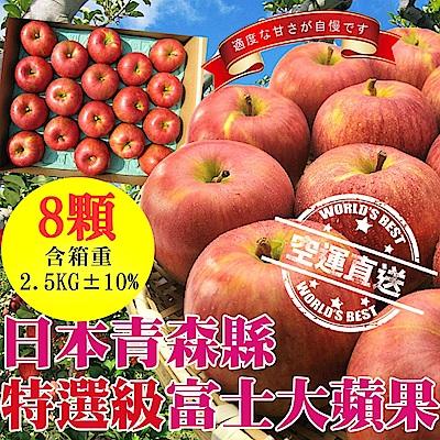 【天天果園】日本青森縣特選大顆富士蘋果 x2.5kg (8顆)