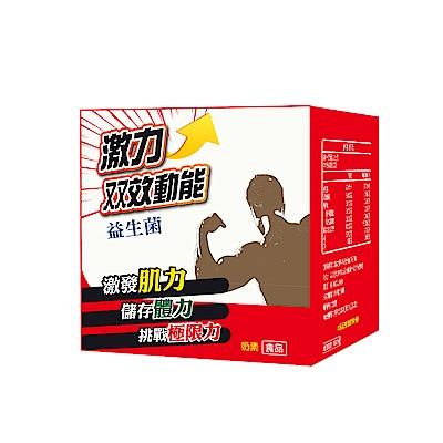 激力双效動能益生菌(30入/盒)