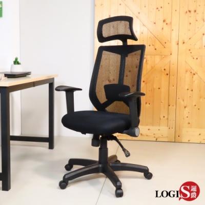 LOGIS邏爵  霍爾舒適坐墊電腦椅 辦公椅 透氣椅 職員椅 書桌椅