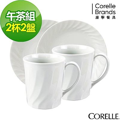 CORELLE康寧 純白褶邊4件式午茶組(401)
