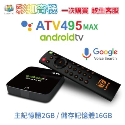 彩虹奇機電視盒ATV495MAX+愛奇藝VIP年卡超值組合