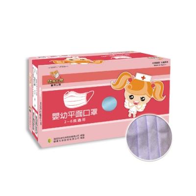健康天使 MIT醫用嬰幼平面口罩 2~6歲-紫色(50入/盒)