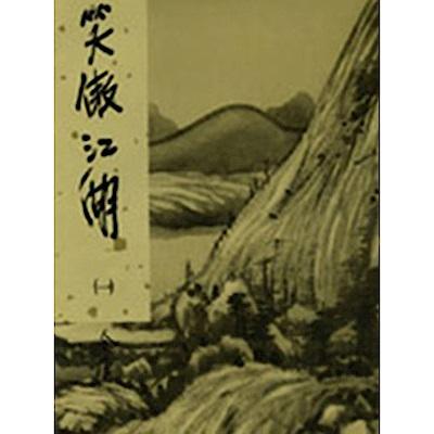 笑傲江湖(一)新修版