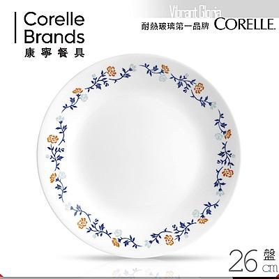 美國康寧 CORELLE 葛洛莉雅10吋平盤