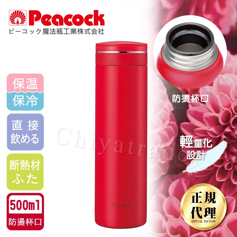 日本孔雀Peacock 輕享休閒不鏽鋼保溫杯500ML防燙杯口設計-胭脂紅