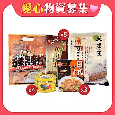 愛心食物箱14件組【受贈對象:安得烈食物銀行】(您不會收到商品)(公益)