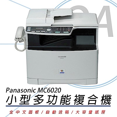 國際牌 PANASONIC KX-MC6020TW 彩色雷射複合機