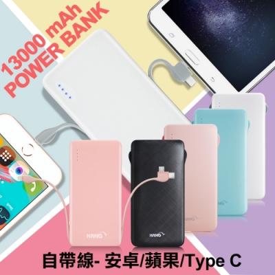 HANG 13000 行動電源X25 自帶線三種接頭-支援Micro/Type-C/Iphone