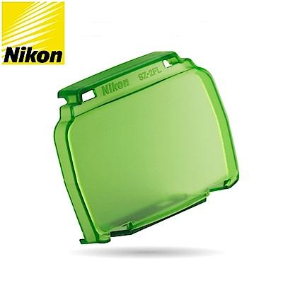 原廠Nikon濾色片SZ-2FL(綠色)