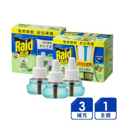 1主體+3補充 | 雷達 超智慧薄型液體電蚊香器+補充瓶x3入(植物清新)