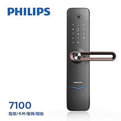 PHILIPS飛利浦指紋/卡片/密碼/鑰匙電子門鎖7100-紅古銅(附基本安裝)