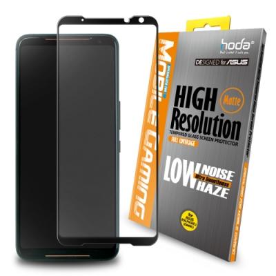 hoda ASUS ROG Phone 2 手遊專用2.5D滿版高解析霧面鋼化玻璃保護貼
